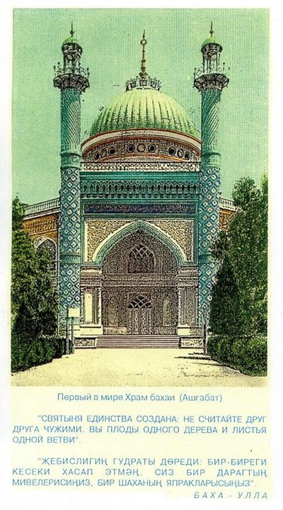 Colourized depiction of the House of Worship